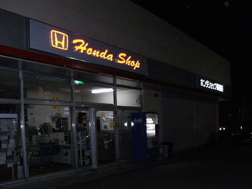 HONDA SHOP御殿場様-夜間